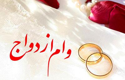 40درصد متقاضیان وام ازدواج گرفتند