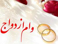 91 درصد متقاضیان وام ازدواج گرفتند