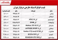 قیمت انواع لاستیک خارجی، در بازار؟ +جدول