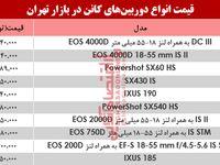 قیمت دوربینهای عکاسی کانن در بازار تهران؟ +جدول