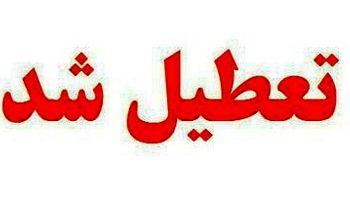 کدام دانشگاههای تهران فردا تعطیل است؟