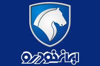 جزییات فروش اقساطی 2 محصول ایران خودرو