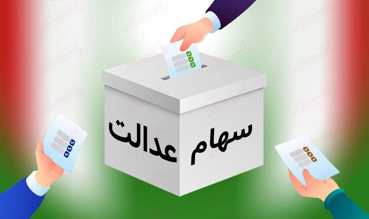 ناعدالتی در برگزاری انتخابات شرکتهای استانی سهام عدالت