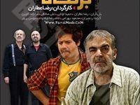 «بزنگاه» رضا عطاران در تلویزیون