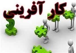 رشد ۵درصدی رتبه ایران در شاخص قصد کارآفرینی