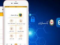 «اپلیکیشن 60»، تضمین امنیت روزانه 10میلیون تراکنش اینترنتی مشتریان بانک ملی ایران