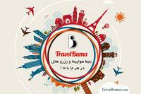 خرید بلیط هواپیما و رزرو هتل خارجی در تراول باما