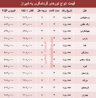 مظنه تورهای پاییزی شیراز ؟ +جدول
