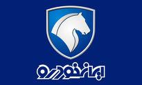 قابل توجه سهامداران ایران خودرو (۲۶خرداد) / خودرو به روند صعودی سه روزه خود پایان داد