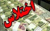 کشف اختلاس میلیاردی در سازمان منطقه آزاد قشم