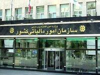 فرار مالیاتی در ایران چقدر است؟/ ۴۰هزار میلیارد تومان فرار مالیاتی