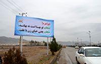 جنجال تابلوی حجاب در هرات افغانستان +عکس