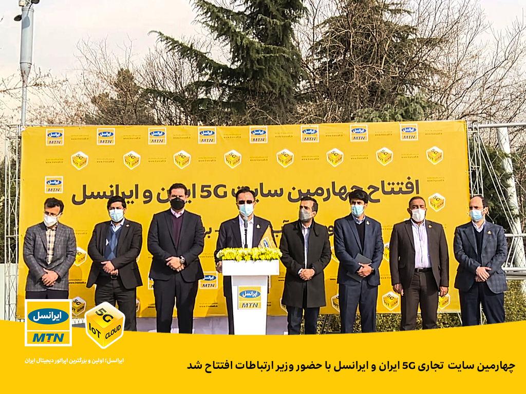 وزیر ارتباطات 5G آب و آتش | ایرانسل
