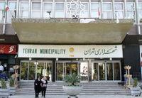 انتصابات در شهرداری تهران ادامه دارد/  بازنشستهها یکی یکی میروند