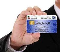 صدور کارت بازرگانی یکبارمصرف ممنوع شد