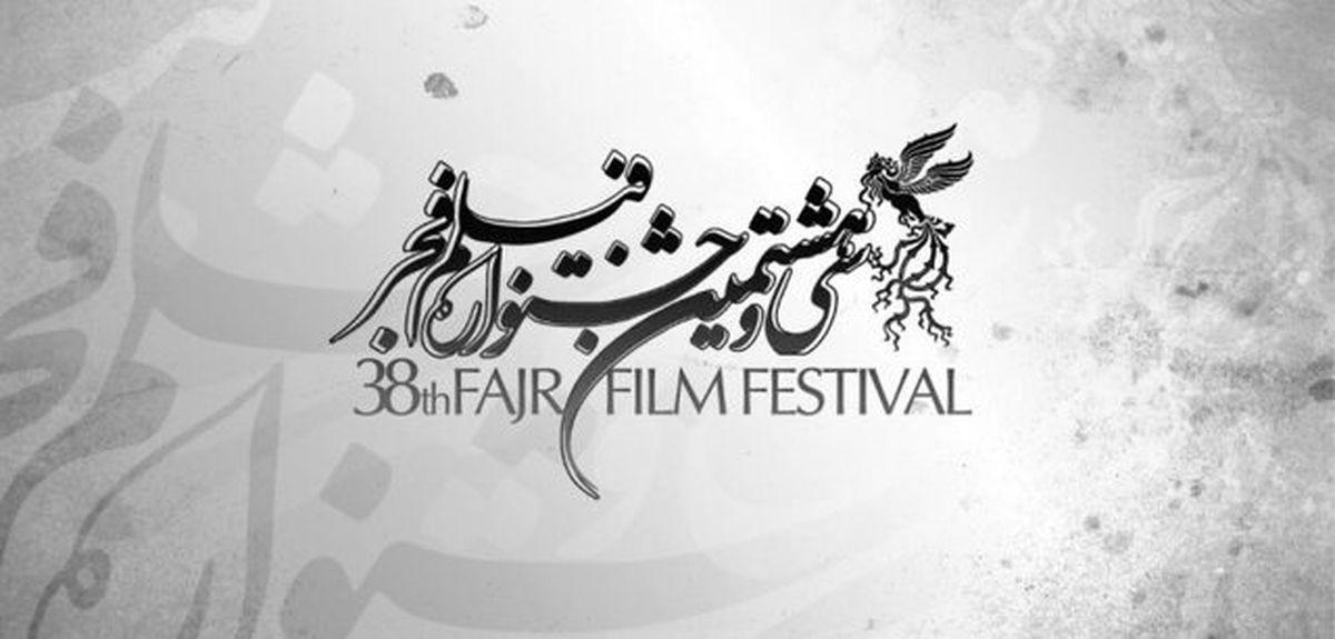 حاشیههای ادامهدار جشنواره فیلم فجر