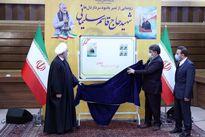 روحانی از تمبر یادبود سردار سلیمانی رونمایی کرد +عکس