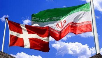 دانمارک سفیرش را از تهران فراخواند
