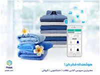 خدمات خشکشویی آنلاین شرکت پلاک در دسترس عموم قرار گرفت