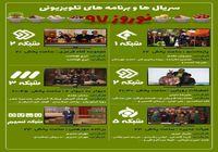 عید نوروز چه ساعتهایی تلویزیون ببینیم؟ +اینفوگرافیک