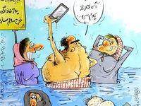 اینم پلاژ خانوادگی دریای خزر در تعطیلات! (کاریکاتور)