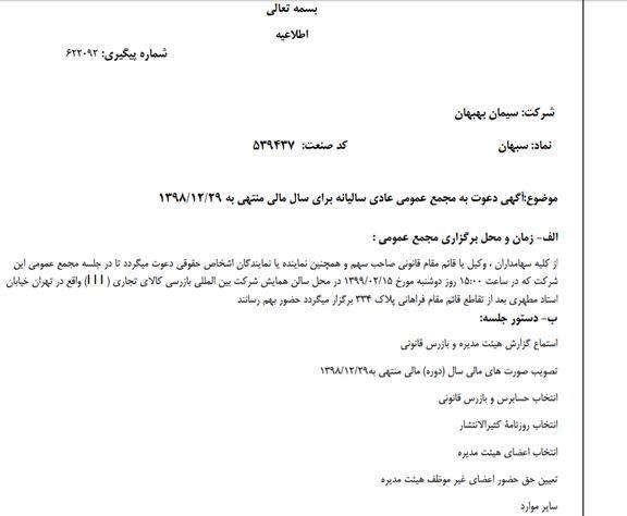 «سبهان» سهامداران خود را برای شرکت در مجمع عمومی عادی سالیانه فراخواند