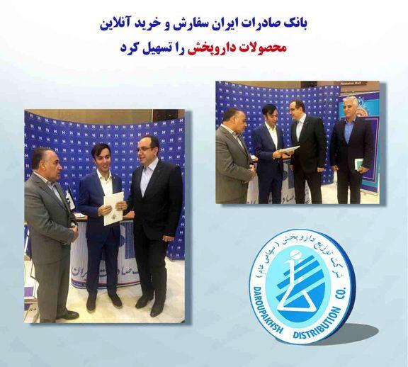 بانک صادرات ایران سفارش و خرید آنلاین محصولات داروپخش را تسهیل کرد