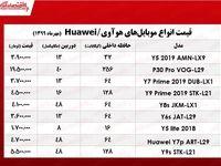 قیمت موبایل هوآوی در بازار +جدول