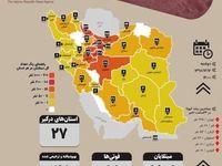 جدیدترین آمار رسمی کرونا در ایران