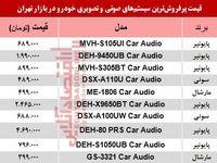قیمت سیستم صوتی و تصویری خودرو +جدول