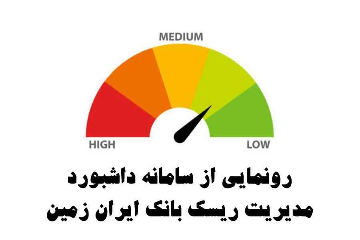 رونمایی از سامانه داشبورد مدیریت ریسک بانک ایران زمین