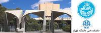 ثبت نام دوره کسب و کار MBA و DBA دانشگاه تهران