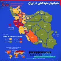 جغرافیای خودکشی در ایران +اینفوگرافیک