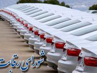 رییس شورای رقابت: دستورالعمل گرانی خودرو جدید نیست