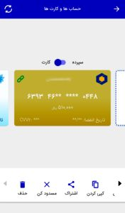 حساب ها و کارت ها در موبایل بانک سینا