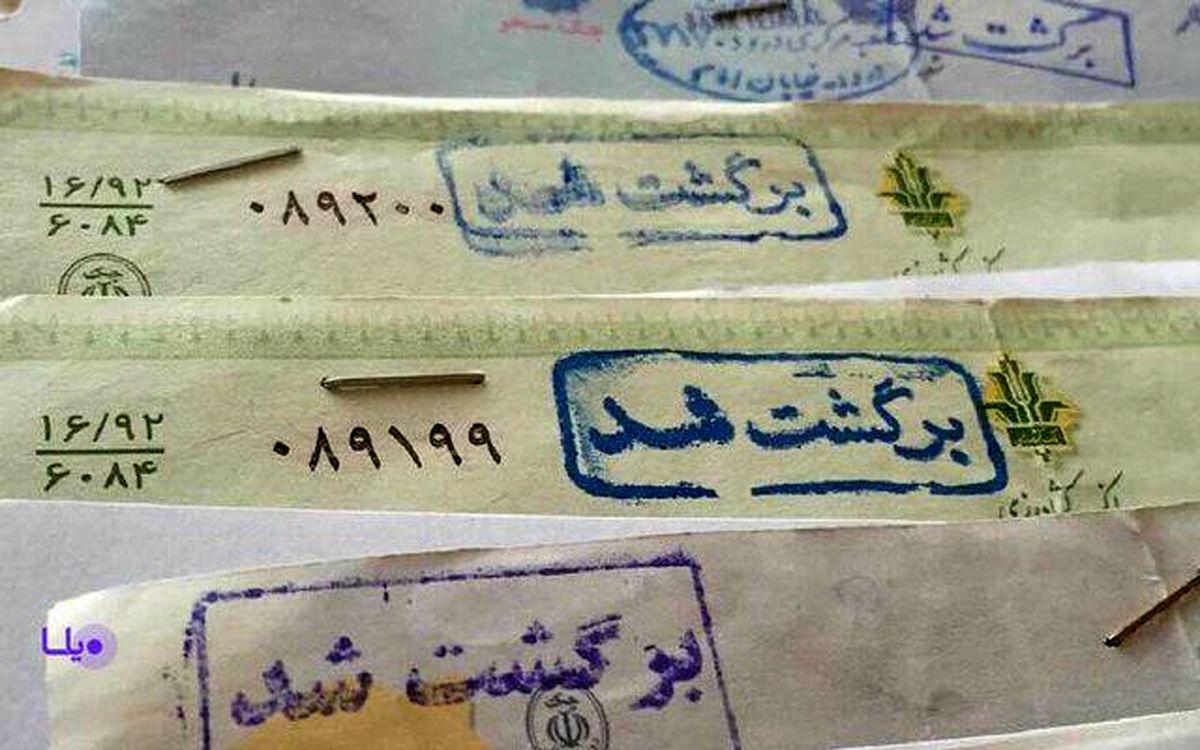 خبر مهم برای دارندگان چک برگشتی