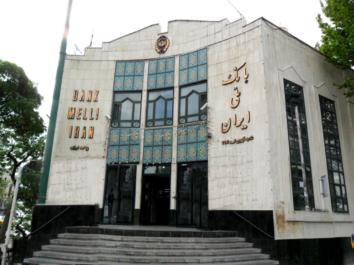 نقش بانک ملی ایران در حل مشکل بیکاری