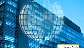 بانک جهانی: ایران سال آینده از رکود خارج میشود +فیلم