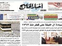 پادشاه بحرین بحران جدید با قطر ایجاد کرد