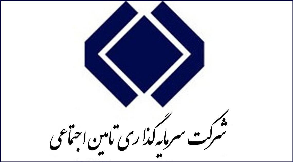 شرکت سرمایه گذاری تأمین اجتماعی (شستا)
