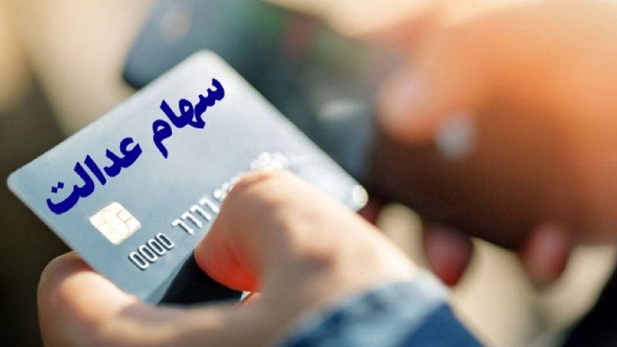 همه آنچه که باید درباره کارت اعتباری سهام عدالت بدانید