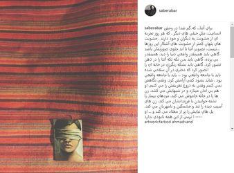 واکنش به مرگ آتنا اصلانی