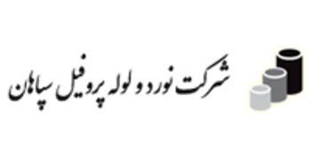 نورد و لوله پروفیل سپاهان