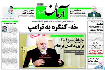 صفحه اول روزنامههای شنبه 5خرداد +عکس