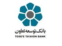 بانک توسعه تعاون برای ساماندهی بدهی فعالین اقتصادی پیشقدم شد