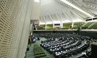 تصویب دو فوریت طرح تمدید مهلت جذب اعتبارات تملک داراییهای سرمایهای و مالی بودجه96
