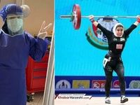 روایت دختر وزنهبرداری که پرستار بیماران کرونایی است