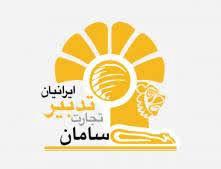 سامان تجارت تدبیر ایرانیان