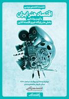 نشست تخصصی بررسی اقتصاد هنر ایران