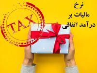نرخ مالیات بر درآمد اتفاقی